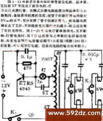 共集电极的单管逆变电路